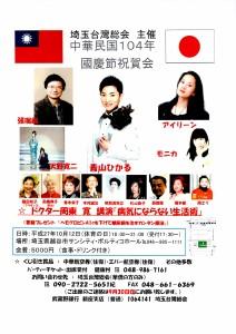 20151012埼玉台湾総会国慶節祝賀会