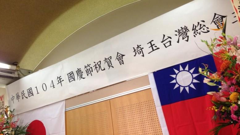 中華民国104年国慶節祝賀会