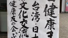第4回 台湾・日本国際文化交流懇親会