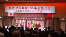 中華民国106年国慶酒会