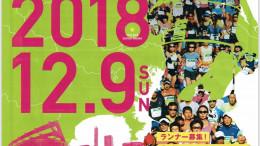 第4回さいたま国際マラソン