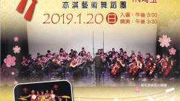 2019新春台日交流音楽会
